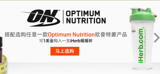 任意Optimum Nutrition+1美元送iHerb摇摇杯