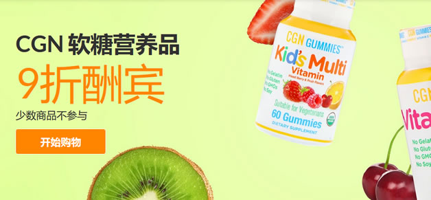 iHerb限时优惠 - California Gold Nutrition(CGN)软糖9折